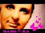 Аватар Бабочка1985