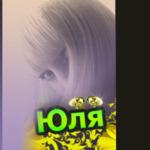 Аватар Юле4ка777