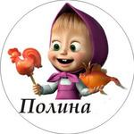 Аватар polina nikolaeva11 10 15